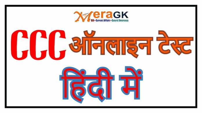 ccc online test in hindi, online test of ccc