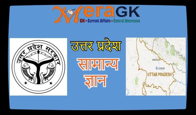 uttar pradesh general knowledge, up gk