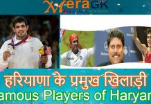 Famous Players of Haryana