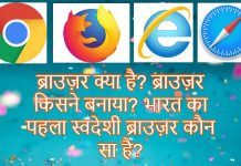 ब्राउज़र, browser, indian browser