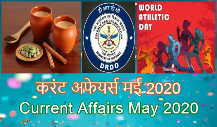 current affairs may 2020