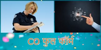 co full form, co full form in hindi