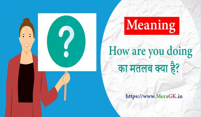 how are you doing meaning in hindi