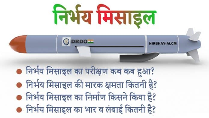 nirbhay missile, nirbhay missile range, nirbhay missile test, nirbhay missile drdo, nirbhay missile launched from