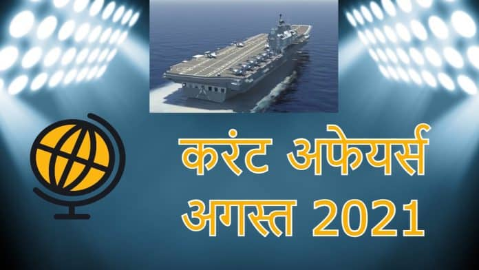 Current Affairs August 2021 Hindi